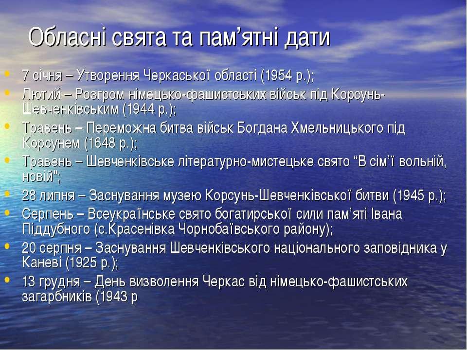 Обласні свята та пам'ятні дати 7 січня – Утворення Черкаської області (1954 р...