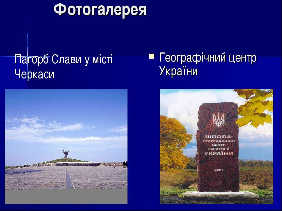 Фотогалерея Географічний центр України Пагорб Слави у місті Черкаси