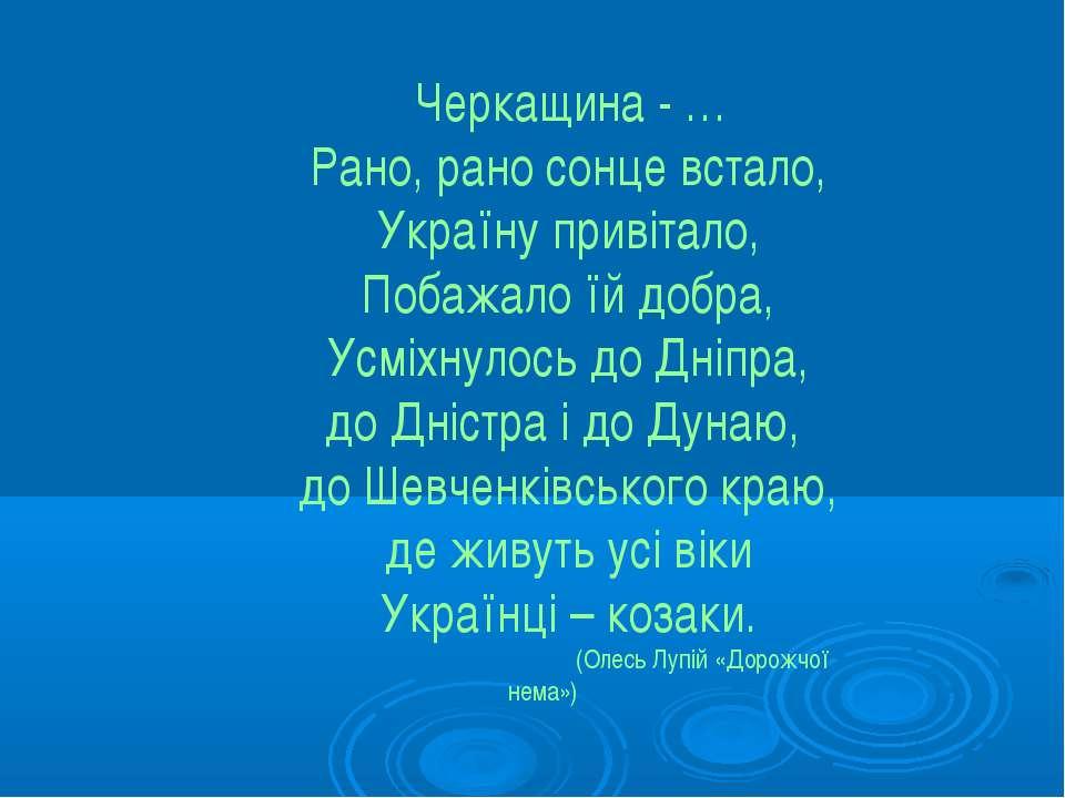 Черкащина - … Рано, рано сонце встало, Україну привітало, Побажало їй добра, ...