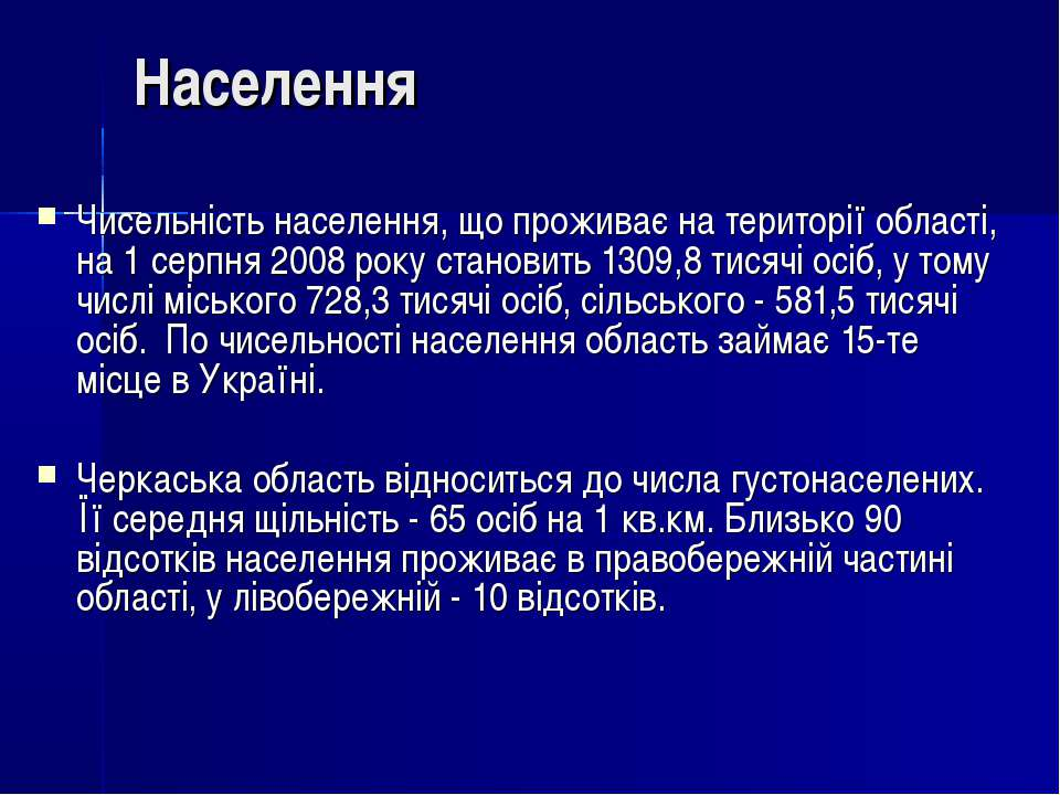 Населення Чисельність населення, що проживає на території області, на 1 серпн...