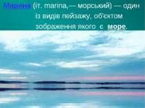 Марина (іт. marina,— морський) — один із видів пейзажу, об'єктом зображення я...