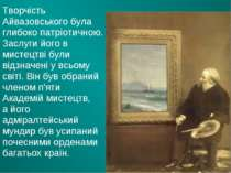 Творчість Айвазовського була глибоко патріотичною. Заслуги його в мистецтві б...
