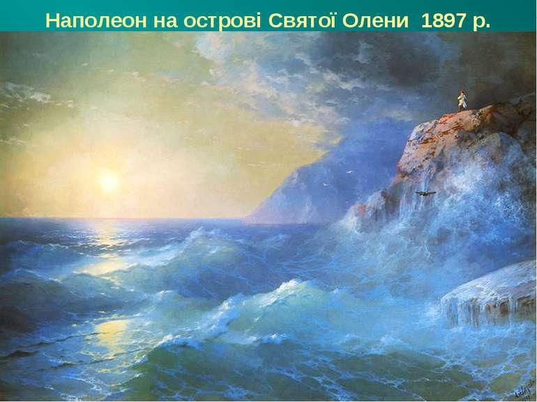 Наполеон на острові Святої Олени 1897 р.