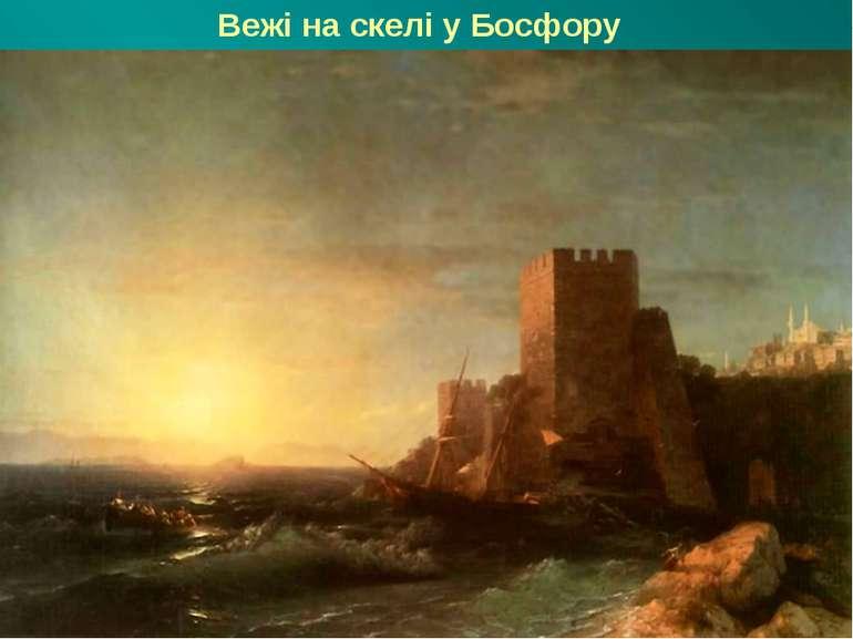 Вежі на скелі у Босфору
