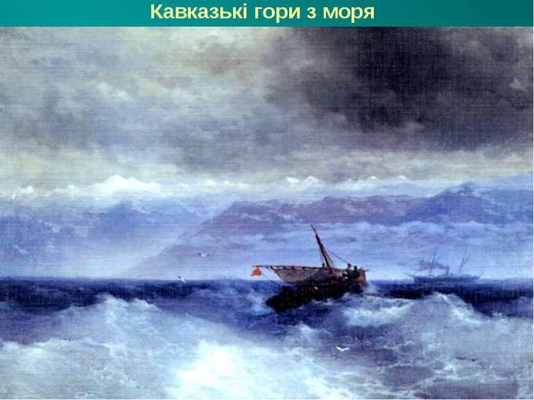 Кавказькі гори з моря