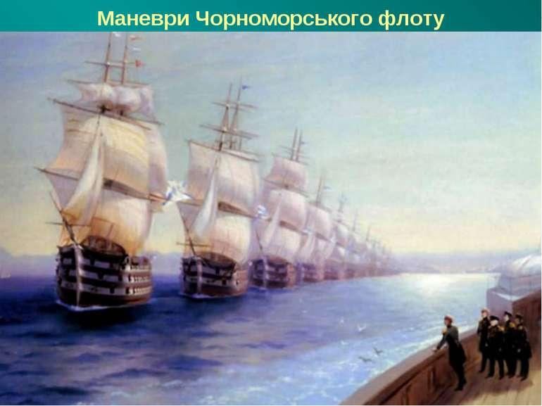 Маневри Чорноморського флоту