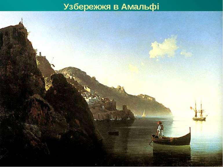 Узбережжя в Амальфі