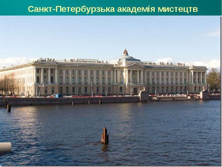Санкт-Петербурзька академія мистецтв