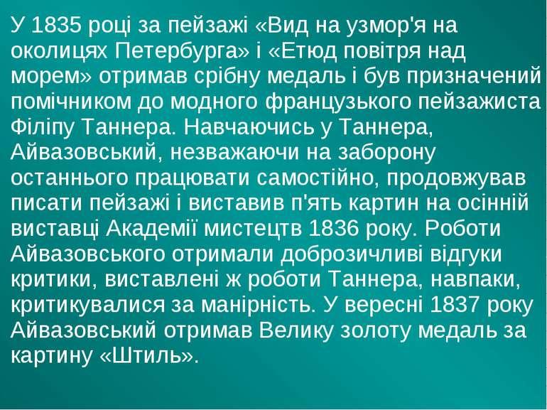 У 1835 році за пейзажі «Вид на узмор'я на околицях Петербурга» і «Етюд повітр...