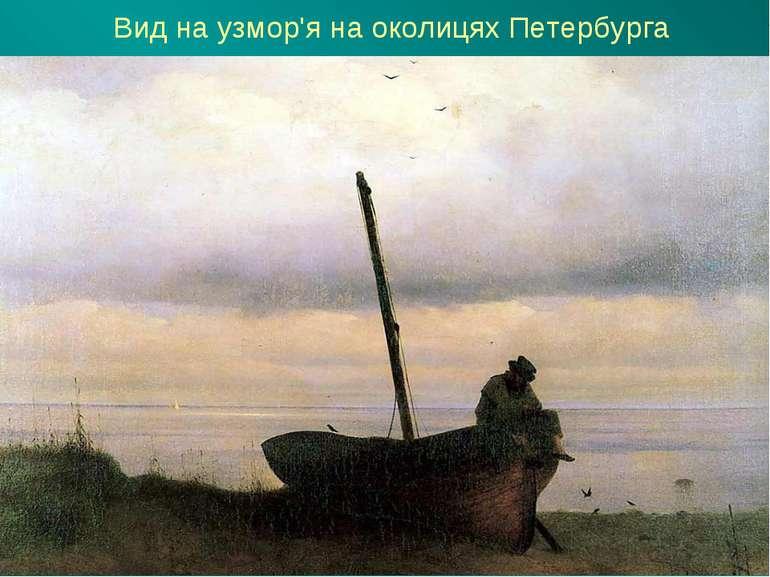 Вид на узмор'я на околицях Петербурга