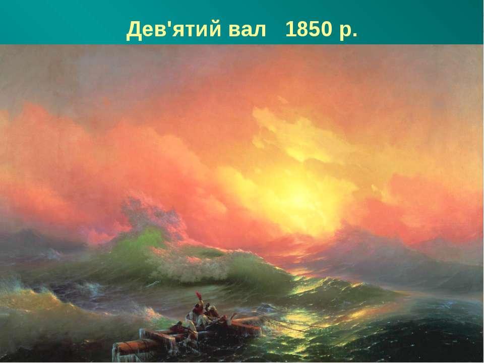 Дев'ятий вал 1850 р.