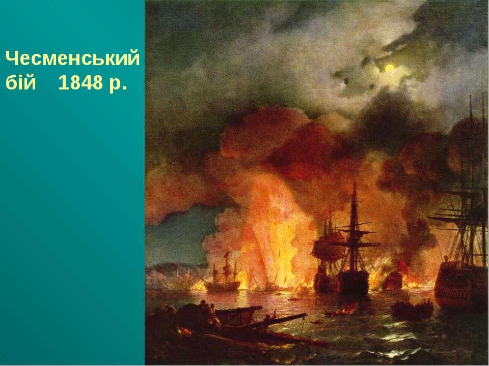 Чесменський бій 1848 р.