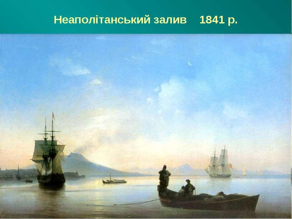 Неаполітанський залив 1841 р.