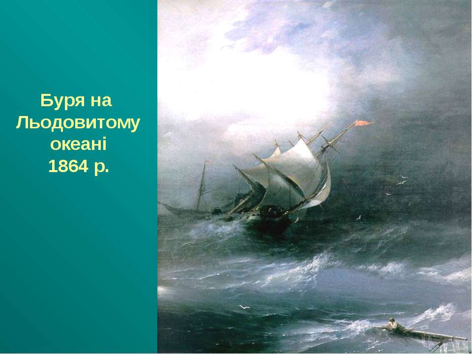 Буря на Льодовитому океані 1864 р.