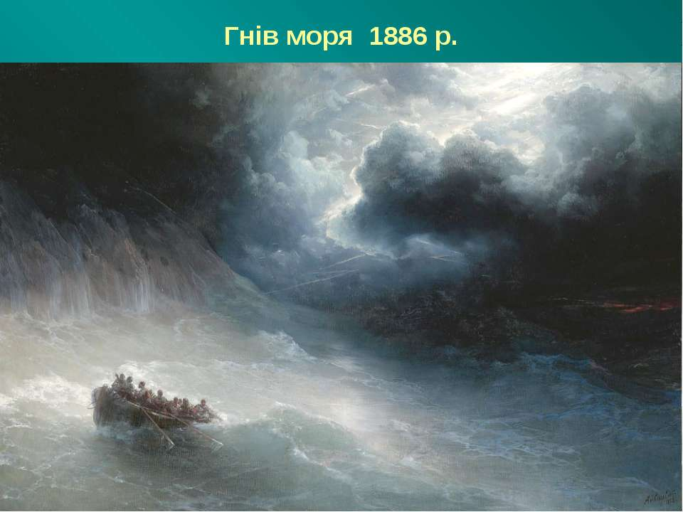 Гнів моря 1886 р.