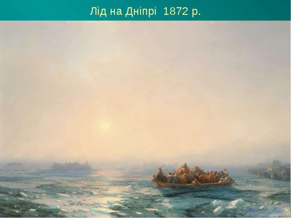 Лід на Дніпрі 1872 р.