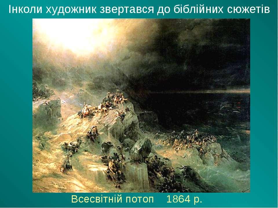 Всесвітній потоп 1864 р. Інколи художник звертався до біблійних сюжетів