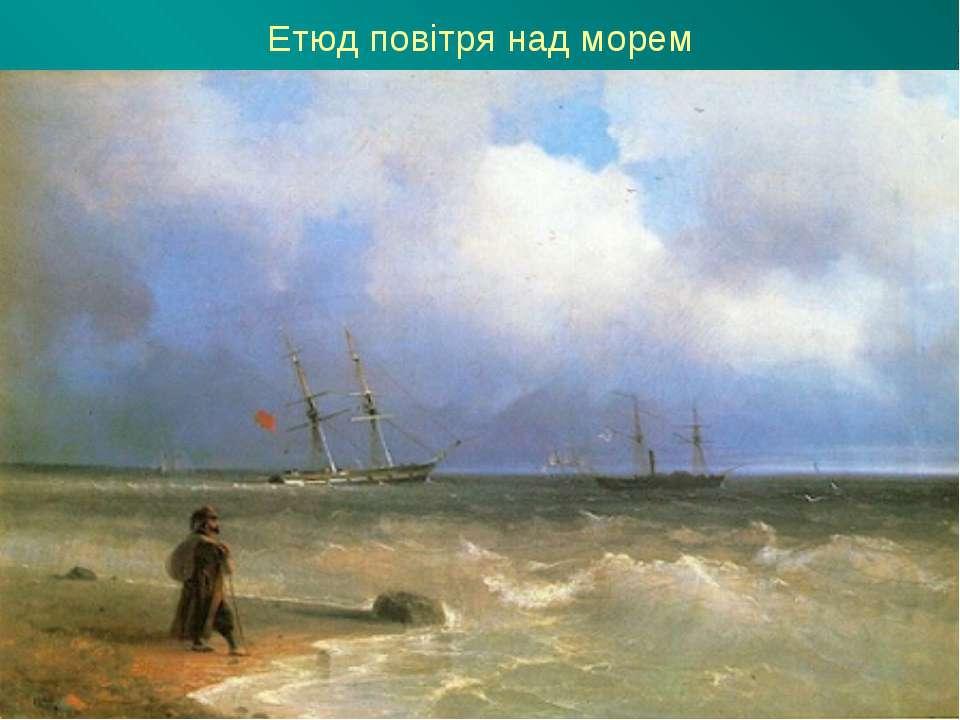 Етюд повітря над морем