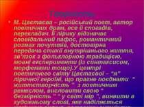 Творчість М. Цвєтаєва – російський поет, автор поетичних драм, есе й спогадів...