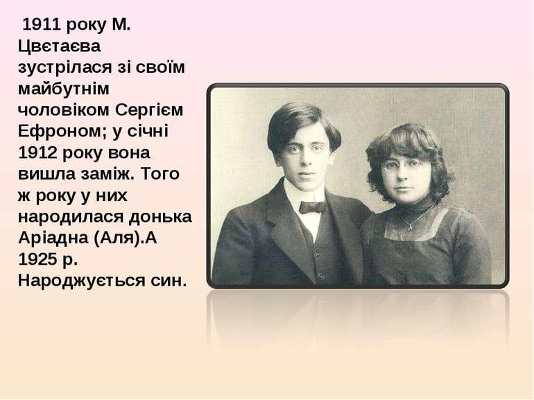 1911 року М. Цвєтаєва зустрілася зі своїм майбутнім чоловіком Сергієм Ефроно...
