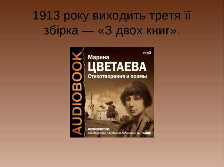1913 року виходить третя її збірка — «З двох книг».