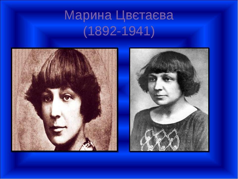 Марина Цвєтаєва (1892-1941)