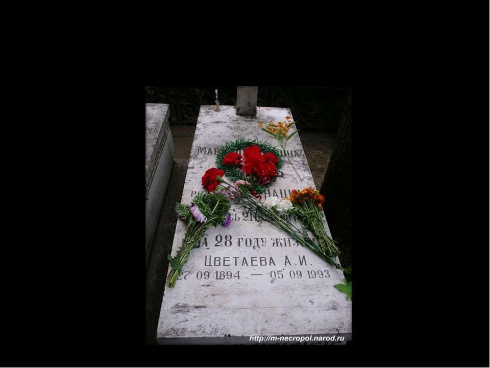 31 серпня 1941 року поетеса закінчила життя самогубством.