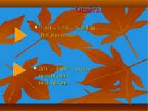 Освіта 2011 – РІПО – курси підвищення кваліфікації 1991 – 1996 – ХДПІ ім. Н.К...