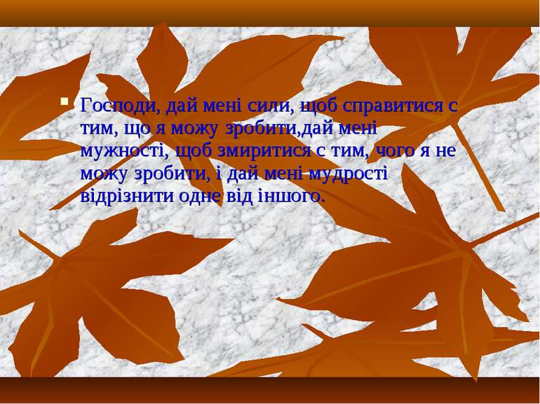 Господи, дай мені сили, щоб справитися с тим, що я можу зробити,дай мені мужн...