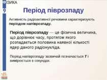 Період піврозпаду Активність радіоактивної речовини характеризують періодом н...