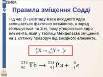 Правила зміщення Содді Під час β - розпаду маса вихідного ядра залишається фа...