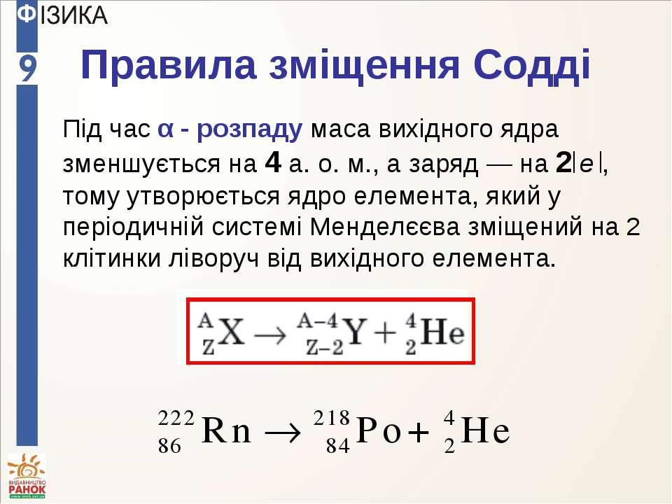 Правила зміщення Содді Під час α - розпаду маса вихідного ядра зменшується на...