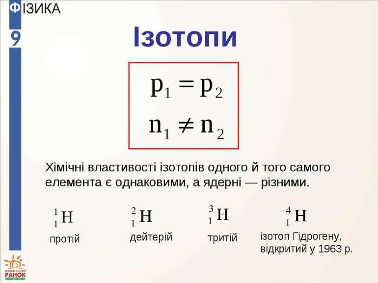 Ізотопи Хімічні властивості ізотопів одного й того самого елемента є однакови...