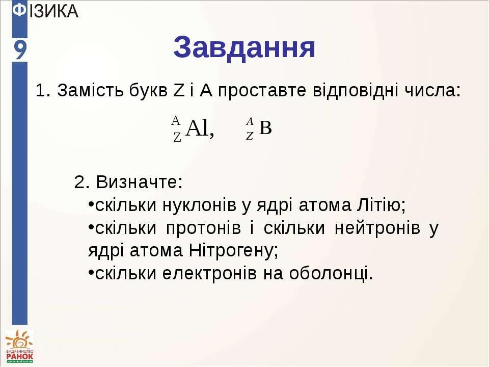 Завдання 1. Замість букв Z і A проставте відповідні числа: 2. Визначте: скіль...