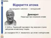 Відкриття атома від грецького «atomos» — неподільний У 1626 р. Паризький парл...