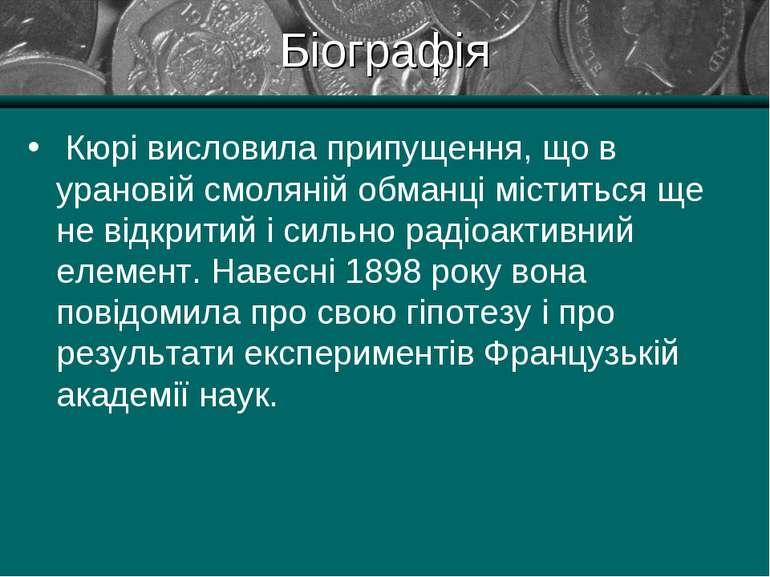 Біографія Кюрі висловила припущення, що в урановій смоляній обманці міститься...