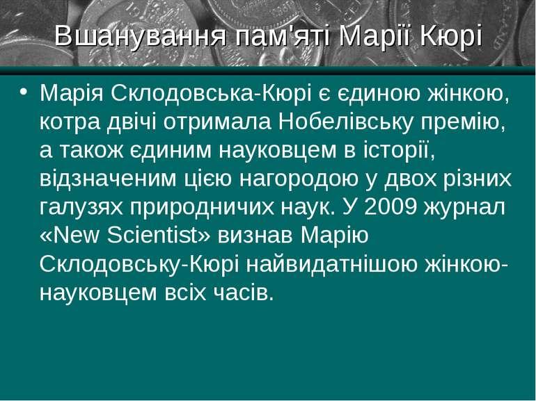 Вшанування пам'яті Марії Кюрі Марія Склодовська-Кюрі є єдиною жінкою, котра д...