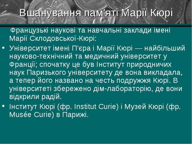 Вшанування пам'яті Марії Кюрі Французькі наукові та навчальні заклади імені М...
