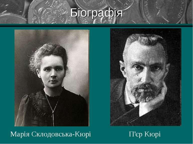 Біографія П'єр Кюрі Марія Склодовська-Кюрі