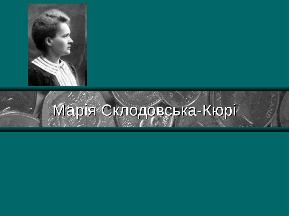 Марія Склодовська-Кюрі