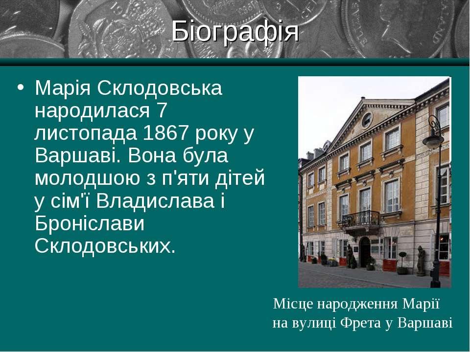 Біографія Марія Склодовська народилася 7 листопада 1867 року у Варшаві. Вона ...