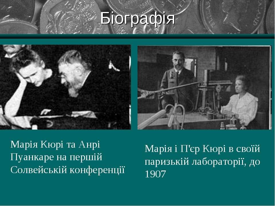 Біографія Марія Кюрі та Анрі Пуанкаре на першій Солвейській конференції Марія...