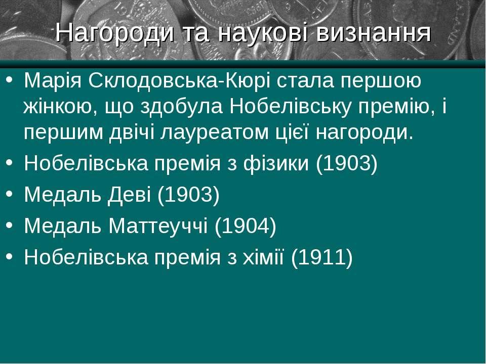 Нагороди та наукові визнання Марія Склодовська-Кюрі стала першою жінкою, що з...