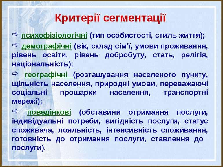Критерії сегментації психофізіологічні (тип особистості, стиль життя); демогр...