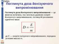Поглинута доза йонізуючого випромінювання Поглинута доза йонізуючого випромін...