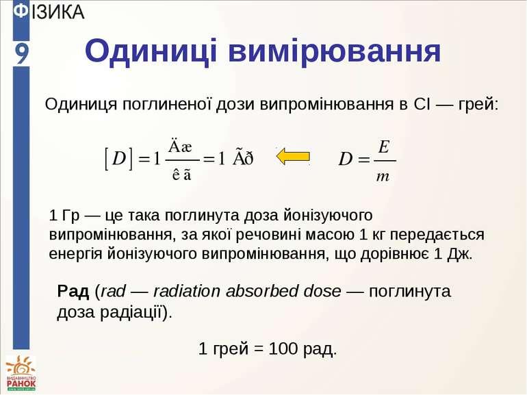 Одиниці вимірювання Одиниця поглиненої дози випромінювання в СІ — грей: 1 Гр ...