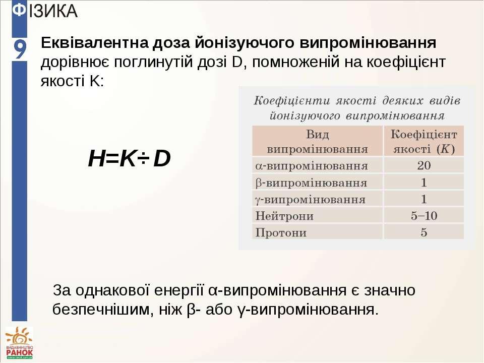 Еквівалентна доза йонізуючого випромінювання дорівнює поглинутій дозі D, помн...