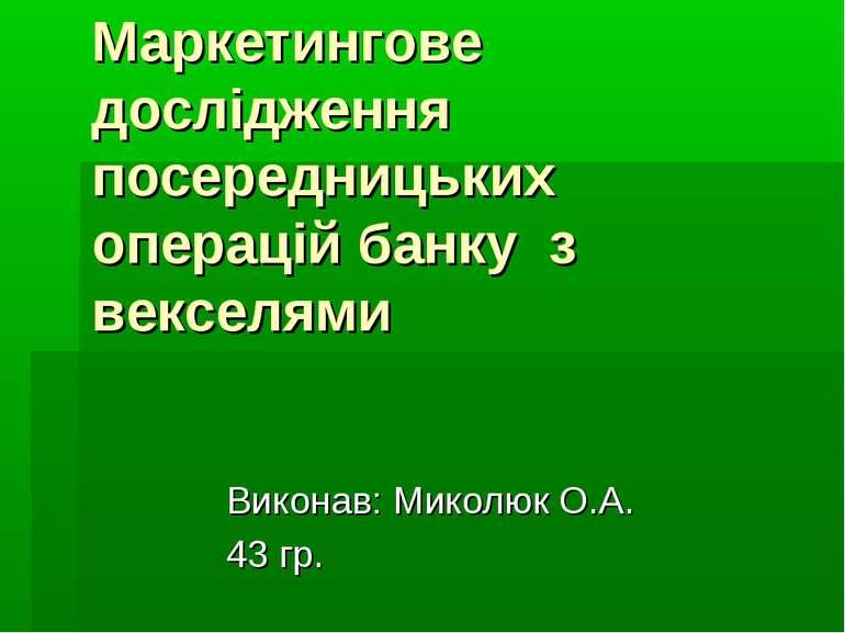 Маркетингове дослідження посередницьких операцій банку з векселями Виконав: М...