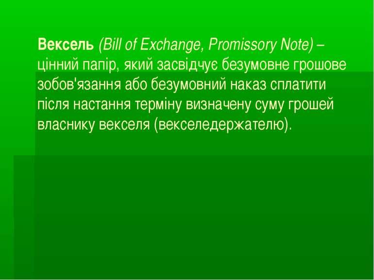 Вексель (Bill of Exchange, Promissory Note) – цінний папір, який засвідчує бе...