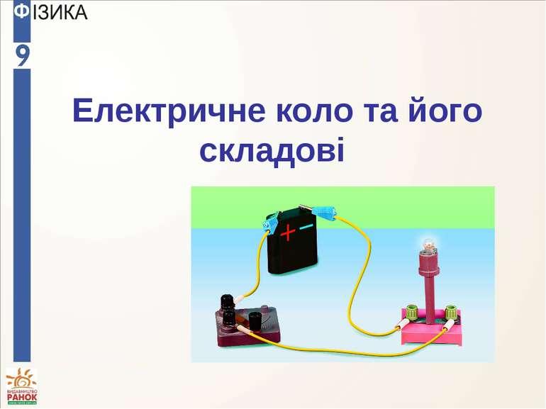 Електричне коло та його складові